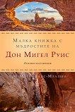 Малка книжка с мъдростите на Дон Мигел Руис - Дон Мигел Руис - Младши -