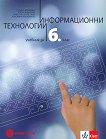 Информационни технологии за 6. клас - книга за учителя