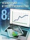 Технологии и предприемачество за 8. клас - учебник