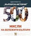 500 мисли на бележити българи -