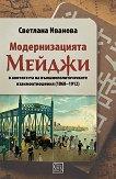 Модернизацията Мейджи в контекста на външнополитическите взаимоотношения (1868 - 1912) - Светлана Иванова -