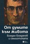 От думите към живота: Богдан Богданов и семиотиката. Сборник -