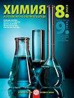Химия и опазване на околната среда за 8. клас - учебна тетрадка