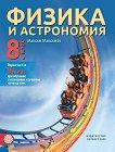 Физика и астрономия за 8. клас - Максим Максимов - учебна тетрадка