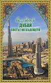 Дубай: Светът на бъдещето - Димитрина Янева -