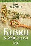 Билки за 226 болежки - Поля Димитрова -