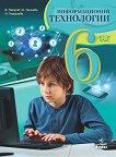 Информационни технологии за 6. клас + CD - учебник