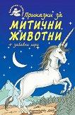 Приказки за митични животни + забавни игри - книга