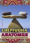 Енергийна анатомия - илюстрирана енциклопедия - Марк Рич -