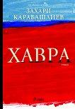 Хавра - Захари Карабашлиев - книга