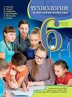 Технологии и предприемачество за 6. клас - учебник