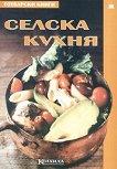 Селска кухня - Пролет Кънчева -