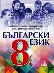 Български език за 8. клас - атлас