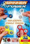 Spinner Power: Най-добрите спинър трикове + карти -
