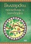 Български пословици и поговорки -