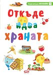 Енциклопедия Любознайко: Откъде идва храната - Виктория Иванова - книга
