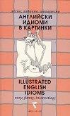 Лесно, забавно, интересно: Английски идиоми в картинки : Easy, Funny, Interesting: Illustrated English Idioms -