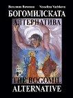 Богомилската алтернатива : The Bogomil Alternative - Веселина Вачкова -