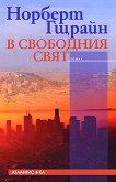 В свободния свят - Норберт Гщрайн -