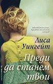 Преди да станем твои - Лиса Уингейт - книга