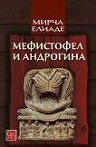Мефистофел и Андрогина - Мирча Елиаде -