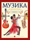 Музика за 6. клас - книга за учителя