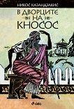 В дворците на Кносос - Никос Казандзакис - книга