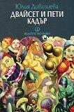Двайсет и пети кадър - Юлия Дивизиева - книга