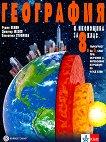 География и икономика за 8. клас - Румен Пенин, Димитър Желев, Валентина Стоянова -