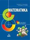 Математика за 8. клас - Теодоси Витанов, Галя Кожухарова, Мариана Кьосева, Калина Узунова - учебник