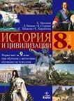 История и цивилизации за 8. клас - учебник