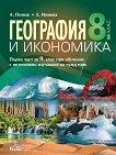 География и икономика за 8. клас - Антон Попов, Екатерина Илиева - книга за учителя