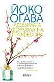 Любимата формула на Професора - Йоко Огава -