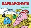 Барбароните: Жътвата - детска книга