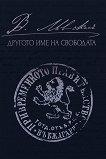 Левски: Другото име на свободата - Пламен Павлов - календар