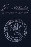 Левски: Другото име на свободата - Пламен Павлов - книга