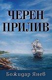 Черен прилив - Божидар Янев -