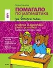 Помагало по математика за избираемите учебни часове за 2. клас : С Мечо и Медунка уча и успявам - Румяна Атанасова -