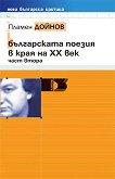 Българската поезия в края на ХХ век - част втора - Пламен Дойнов - книга