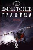 Граница - Емил Тонев -