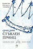 Семейство Роял - книга 2: Стъклен принц - Ерин Уот -