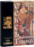 Сексът в Древен Китай - Робърт ван Хюлик -