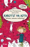 Животът на Лота: Зайчета, зайчета навсякъде! - Алис Пантермюлер -