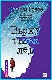 Върху тънък лед - Камила Гребе - книга