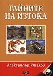 Тайните на Изтока - Александър Ушаков - книга