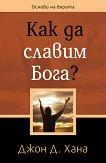 Как да славим Бога? - Джон Д. Хана -