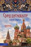 Сред руснаците - Колин Таброн - книга
