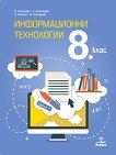 Информационни технологии за 8. клас -