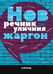 Нов речник на уличния жаргон -