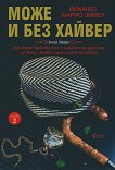 Може и без хайвер - книга 2 - Йоханес Марио Зимел -